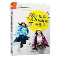 QQ小姐和巧克力妹妹的环球日记----请允许我动用世界这个大学堂教养你