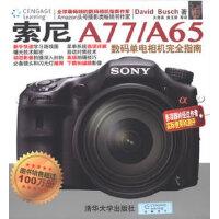 正版索尼A77A65数码单电相机完全指南 9787302315247【正版,全店满129送定价198精美套装图书】