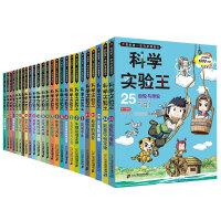 科学实验王全套1-25册《我的本科学漫画书》可怕的科学实验王20海浪与洋流自然百科全书少年青少版儿童6-12岁书籍