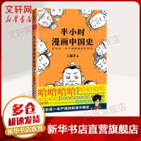 半小时漫画中国史 江苏凤凰文艺出版社