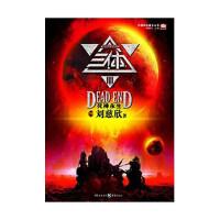 三体3:死神永生 重庆出版社 刘慈欣新华书店正版图书