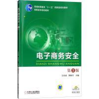 电子商务安全(第3版) 机械工业出版社