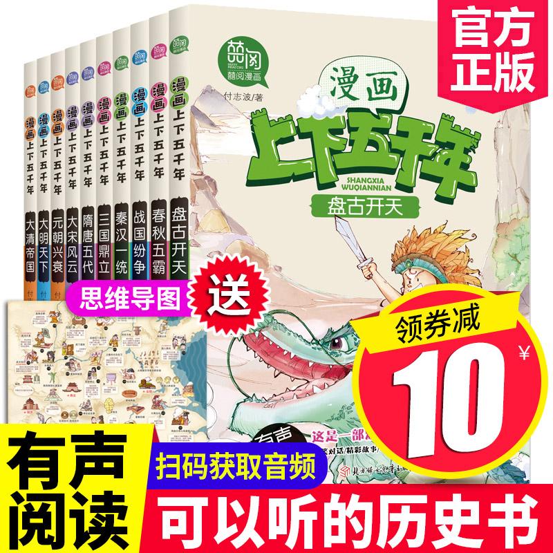 中华上下五千年漫画版 全套10册 中国历史故事书 小学六五四年级三年级课外书必读 小学生课外阅读书籍 9一12-13-15岁儿童读物绘本 有声阅读,扫码获取音频