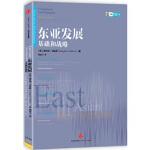 东亚发展 德怀特・珀金斯,颜超凡 中信出版社