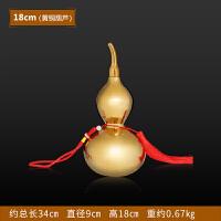 铜葫芦挂件家居装饰 八卦玄关工艺礼品风水摆件 18cm葫芦(全黄铜 镀金)