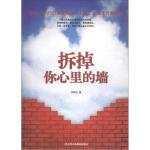 拆掉你心里的墙,李明龙,中华工商联合出版社9787515802534