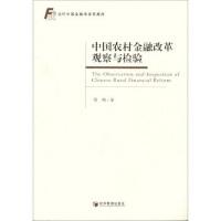 中国农村金融改革观察与检验