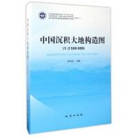 中国沉积大地构造图(1:2500000)