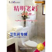 精明 老妈 讲装修--卫生间专辑祁澜著FX中国建筑工业出版社9787112103362