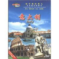 天地行-意大利(四碟精装)DVD( 货号:14031100290)
