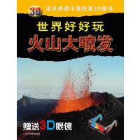 火山大喷发-3D世界好好玩-赠送3D眼睛