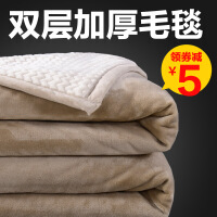 法兰绒毛毯被子单人加厚双层秋冬季单双人珊瑚绒毯子盖毯床单