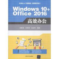 Windows 10+Office 2016高效办公 刘春茂,刘荣英,张金伟 编著