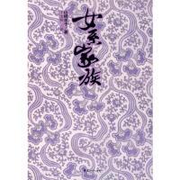 【二手旧书9成新】 女系家族 (日)山崎丰子,千太阳 9787806738825