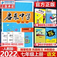 启东中学作业本七年级上册语文人教版