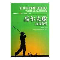【旧书二手书8成新】高尔夫球运动教程 王昆仑 人民体育出版社 9787500943327