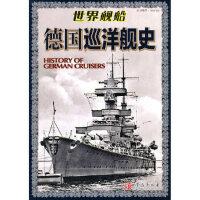 【新书店正版】世界舰船/德国巡洋舰史,日本海人社著,青岛出版社9787543664319