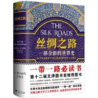 丝绸之路:一部全新的世界史(关心一带一路,必读丝绸之路)【正版书籍,售后无忧】