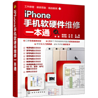 iPhone手机软硬件维修一本通 苹果4G5s5c6s6plus手机故障检测刷机参考书籍 手机维修技术实用教程图书籍 i