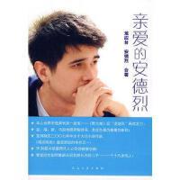 亲爱的安德烈 正版图书 9787020068616 龙应台 人民文学出版社