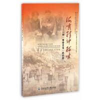 """海霞精神研究――一种""""革命文化""""的价值"""