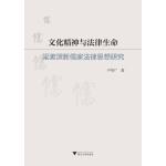 文化精神与法律生命——梁漱溟新儒家法律思想研究