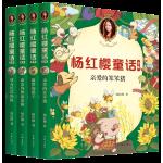 杨红樱童话:流浪狗和流浪猫+没有尾巴的狼+亲爱的笨笨猪+偷梦的影子