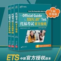 新东方 托福考试官方指南+托福考试官方真题集1、2(套装共3册)