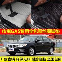 广汽传祺GA5专车专用环保无味防水易洗超纤皮全包围丝圈汽车脚垫