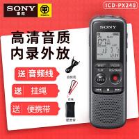 Sony/索尼录音笔 ICD-PX240 专业高清降噪 微型迷你学生MP3播放器录音棒