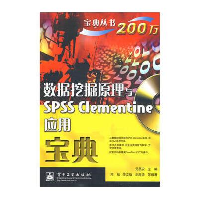 【二手*九成新】数据挖掘原理与SPSS Clementine应用宝典(含光盘1张) 元昌安 9787121086014 电子工业出版社 【正版书籍,值得收藏】