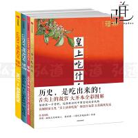 福桃系列全套4册 01-02-03-04 福桃 拉面+食物最好吃的时刻+主厨+皇上吃什么 大卫张 米