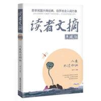 读者文摘典藏版 人生不过如此 9787563951895谢玲 北京工业大学出版社
