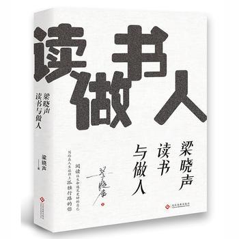 梁晓声读书与做人 正版书籍 限时抢购 当当低价 团购更优惠 13521405301 (V同步)