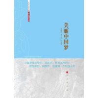美丽中国梦(RL)(圆梦中国丛书) 冯国权, 任立亚 人民出版社