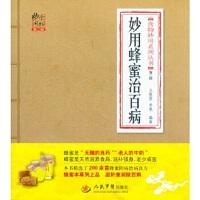 【新书店正版】妙用蜂蜜治百病 王惟恒 等 人民军医出版社