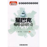 【旧书二手书9成新】单册售价 星巴克咖啡帝国传奇(口袋本图文书) 程德胜 9787113094973