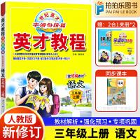 英才教程三年级下册语文 人教部编版2021春新版教材解读
