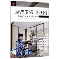 【正版全新直发】厨房卫浴666例/图解家装细部设计系列 董君 中国林业出版社9787503895241