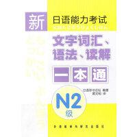 新日语能力考试文字词汇、语法、读解一本通 N2级