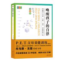 PET P.E.T. 父母效能训练:唤醒孩子的自律