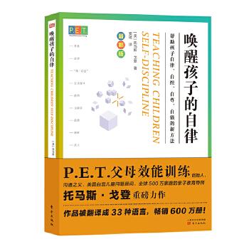 PET P.E.T. 父母效能训练:唤醒孩子的自律 亲子家教重磅新书!全球500万家庭的亲子教育导师托马斯·戈登,用这本书告诉你如何养育男孩养育女孩,学会正面管教孩子,解决如何说孩子才会听怎么听孩子才肯说的问题!