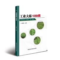工业大麻100问