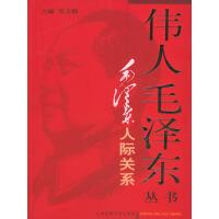 伟人毛泽东丛书-毛泽东人际关系(上下)