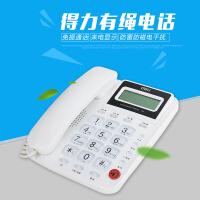 得力781 来电显示办公家用电话机/固定电话/座机 可摇头可接分机
