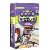 新华书店 正版 护理学技能培训教程 外科护理与重症护理 3DVD