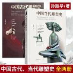 正版书籍 2册 【中国古代雕塑史 +中国当代雕塑史 】国当代雕塑创作生态的形成发展和演变了解中国当代雕塑史知识的通俗读