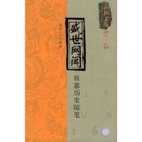 【新书店正版】盛世网闻,牧惠,福建人民出版社9787211047055