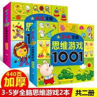 思维游戏1001题全2册幼儿儿童3-4-5周岁全脑逻辑思维训练找不同走大迷宫书潜能开发益智注意力专注力训练图书籍6早教捉