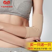超薄护肘男保暖薄款护胳膊女护手腕四季护腕手肘时尚运动护臂手腕 均码适合体重90-180斤